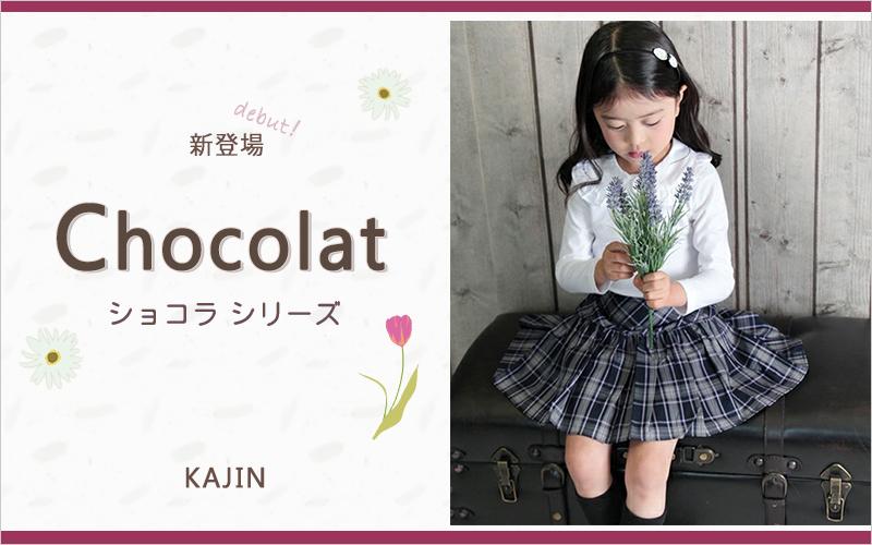 ショコラシリーズバナー