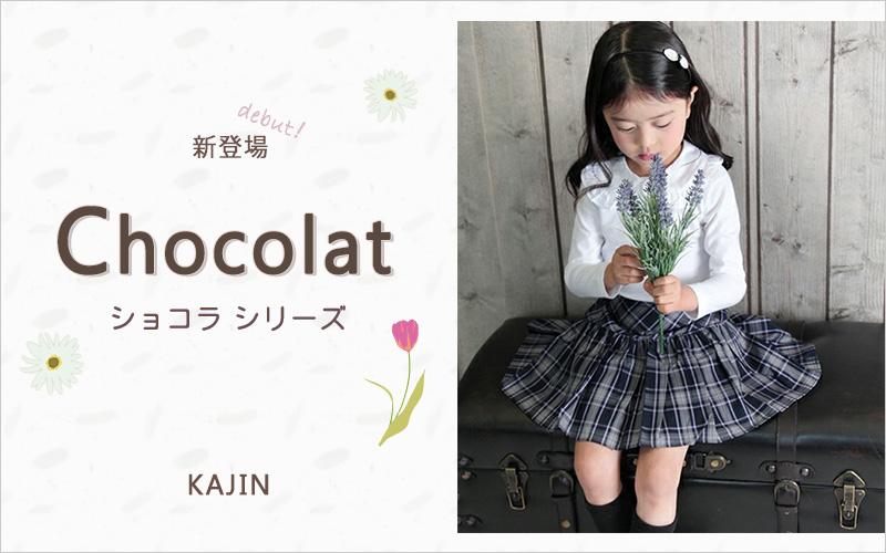 カジンショコラシリーズ韓国服