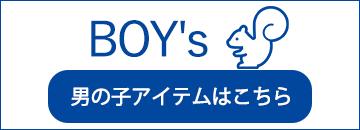 男の子アイテム