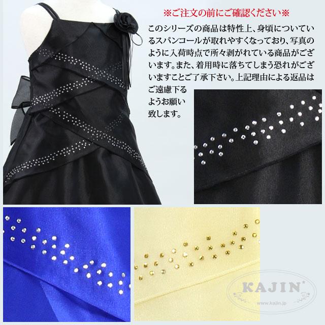 (在庫限り)胸元キラキラ♪シンデレラオーガンジードレス「ブラック」(クリアランスセール対象品)