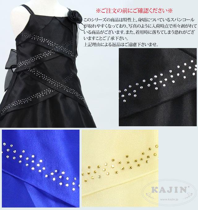 【在庫限り】胸元キラキラ♪シンデレラオーガンジードレス「ブラック」【クリアランスセール対象品】