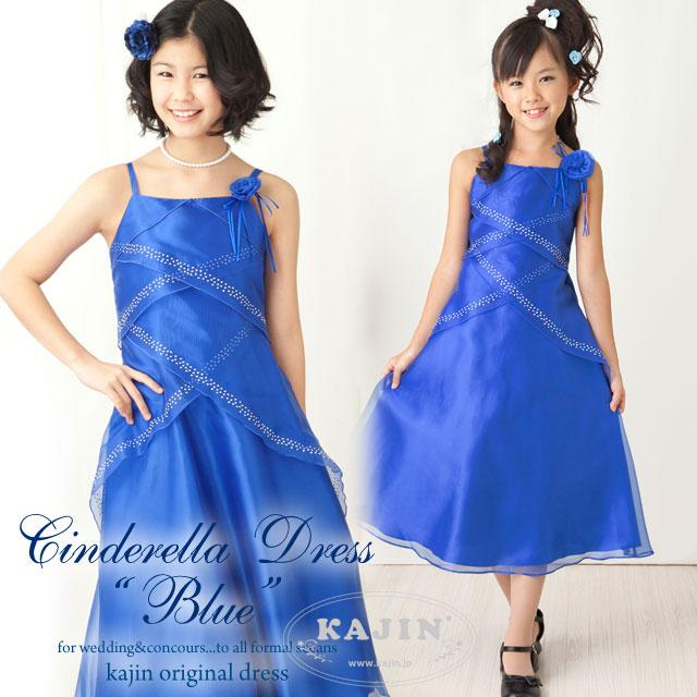 (在庫限り)胸元キラキラ♪シンデレラオーガンジードレス「ロイヤルブルー」(クリアランスセール対象品)