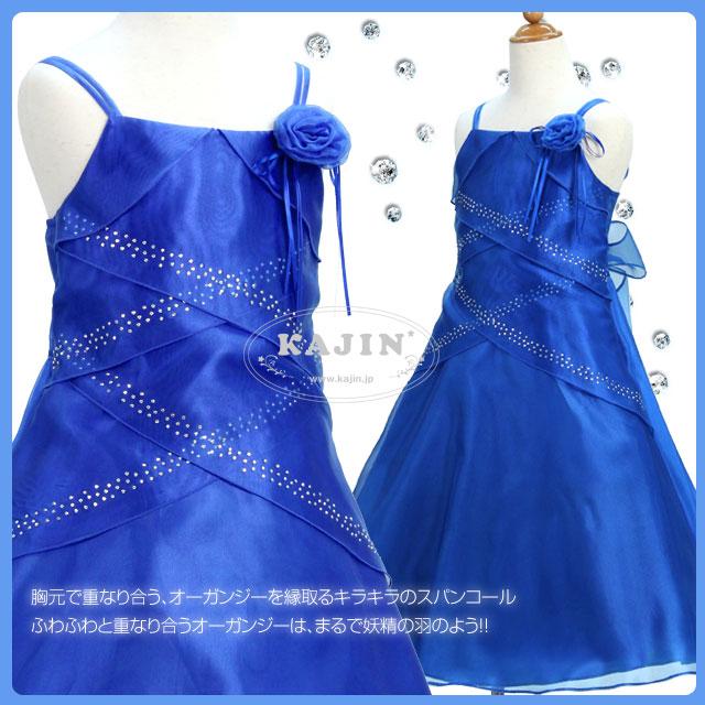 【在庫限り】胸元キラキラ♪シンデレラオーガンジードレス「ロイヤルブルー」【クリアランスセール対象品】