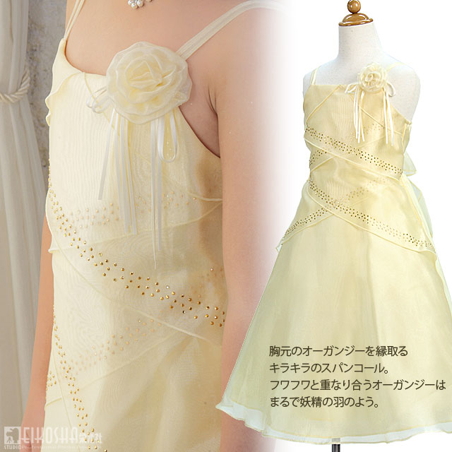 【在庫限り】胸元キラキラ♪シンデレラオーガンジードレス「イエロー」【クリアランスセール対象品】