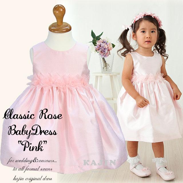 クラシックオーガンジーローズベビードレス「ピンク」