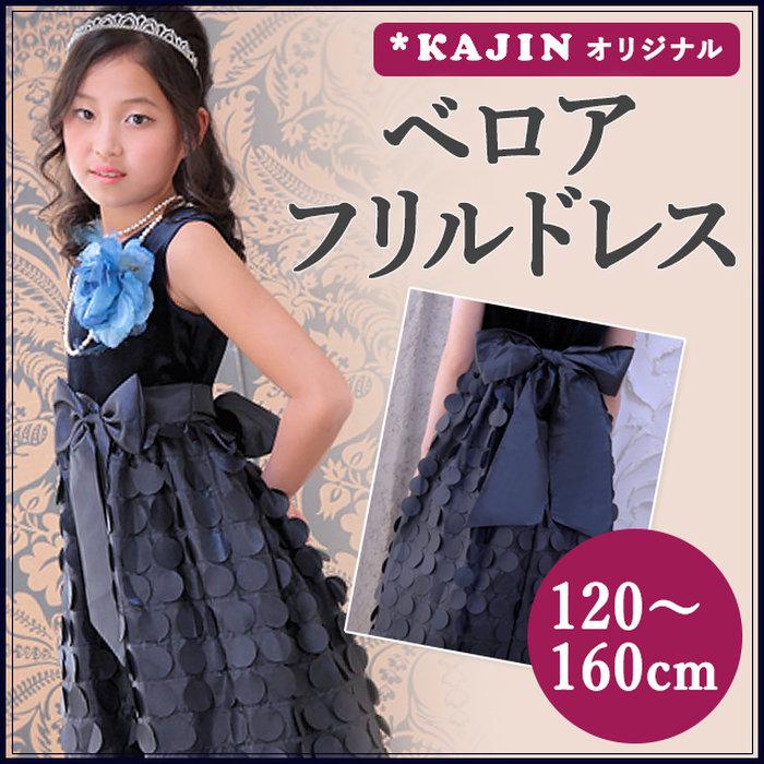 8ac99d1678ffa キッズのためのフォーマルドレス通販|子供ドレス・スーツフォーマルなど ...