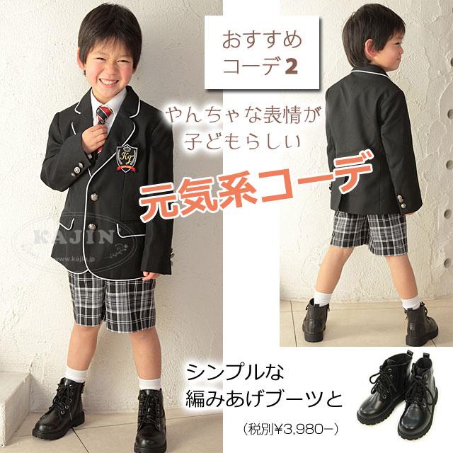 【特別セール価格】キッズフォーマル 新入学 卒園式にぴったり!男の子フォーマルスーツ4点セット