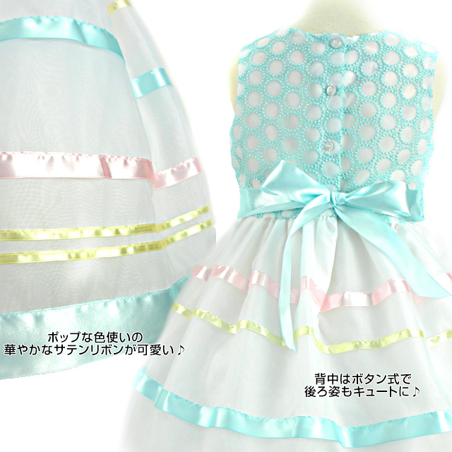 ベビー キッズ フォーマルドレス 爽やかなブルーのサークルドットマルチカラーリボンテープドレス