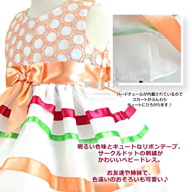 ベビー キッズ フォーマルドレス ポップなオレンジカラーのサークルドットマルチカラーリボンテープドレス