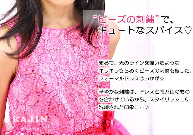 【特別セール価格】【在庫限り】最終特価 スパンコール刺繍 ラメチュール キラキラドレス「ターコイズ/ピンク」