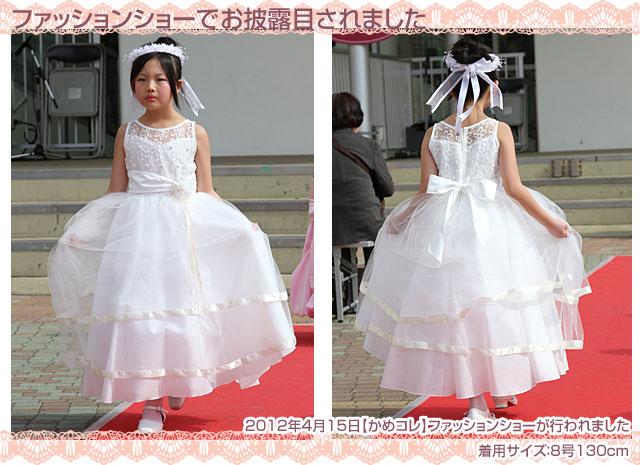 パールがキラキラシルエットが美しい高級プリンセスドレス「アイボリー」