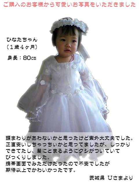 子供ドレス用ヘッドクラウン「アイボリー」