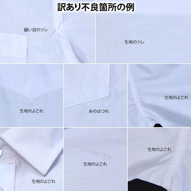 【訳あり】キッズ ジュニア フォーマルシャツ「ホワイト」 【入学式 卒業式 七五三 結婚式 発表会】