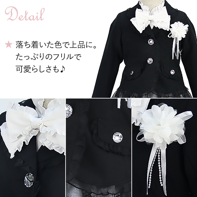 キッズ 刺繍入りチュールスカート ガール スーツ セット「ブラック」
