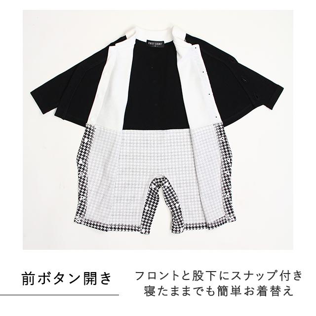 ベビー 男の子 スムースフォーマルレイヤード風ロンパース ゆうパケット発送OK(1点のみ)