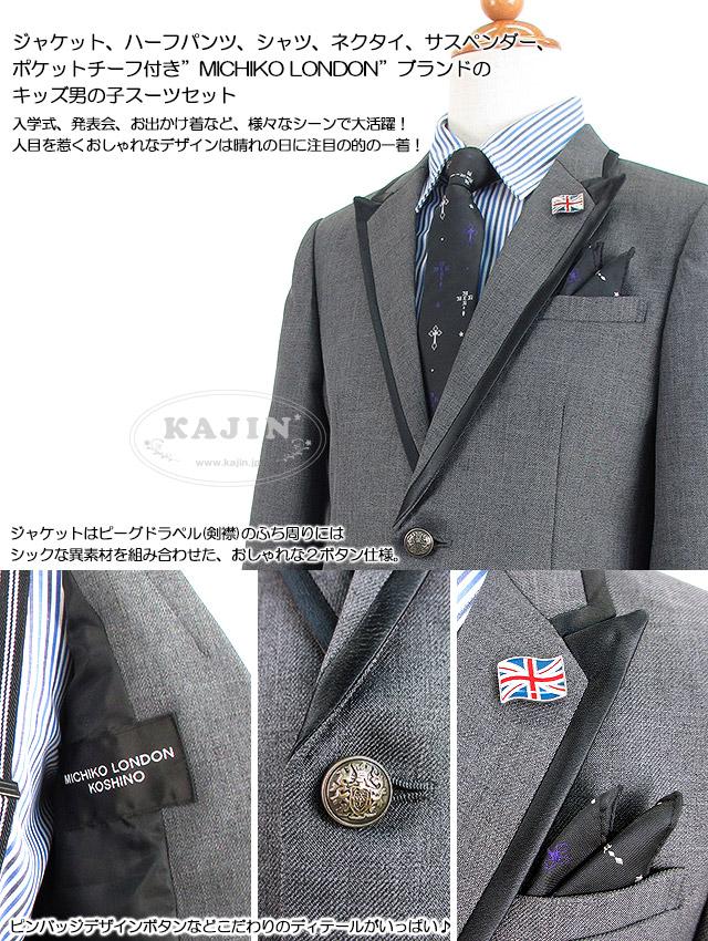 パイピングジャケット 入学式スーツ キッズ 男の子 ミチコロンドン フォーマルスーツセット 【MICHIKO LONDON KOSHINO】