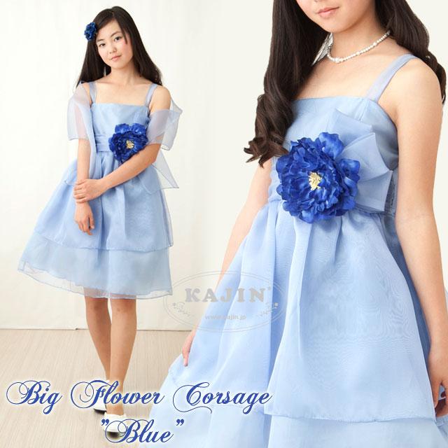 a1c1f7382bb1a  在庫限り ストール付 ビッグフラワーコサージュオーガンジードレス「ブルー」 クリアランスセール対象品