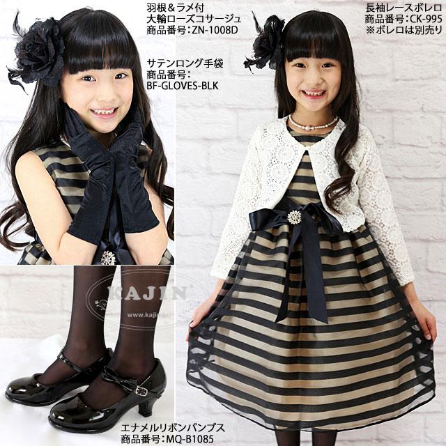 ブローチ付 ゴールドブラウン&ブラックのボーダードレス