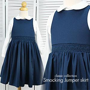 スモッキング刺繍ジャンパースカート(フランス製)