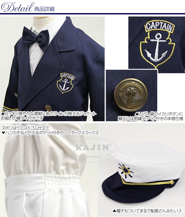 船長さん帽子つき 男の子セーラースーツ5点セット