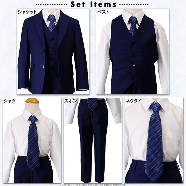 SALE (送料無料)男の子 ベスト付き紺色チェック柄フォーマルスーツ5点セット「ネイビー」(スリーピース 卒業式 発表会)