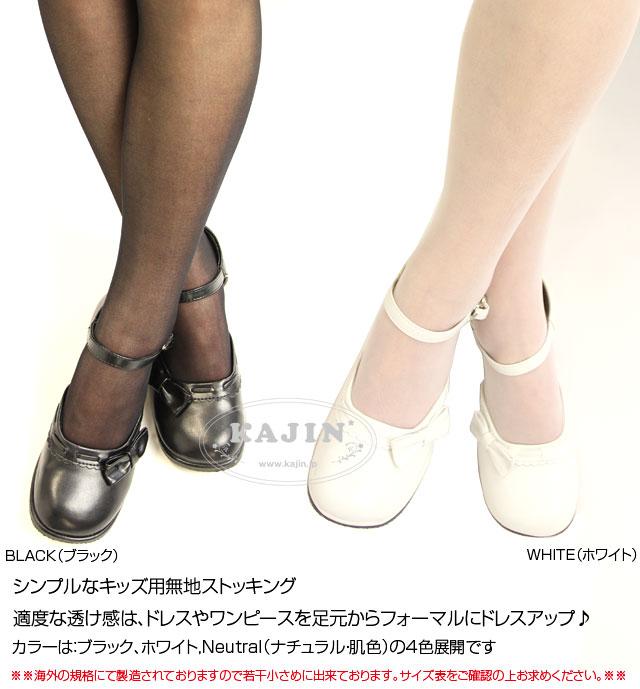 子供 女の子 フォーマル ドレス用 ストッキング ホワイト ブラック ナチュラル【返品不可】 ゆうパケット発送OK(2点まで)