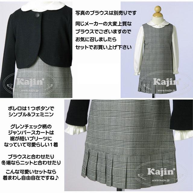 お受験に♪グレンチェックのジャンパースカートが可愛いお出かけ着2点セット【結婚式 発表会】