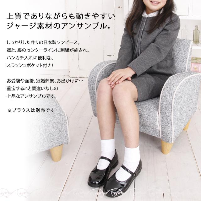 上質で柔らかなジャージ素材アンサンブル「グレー」【結婚式 発表会】