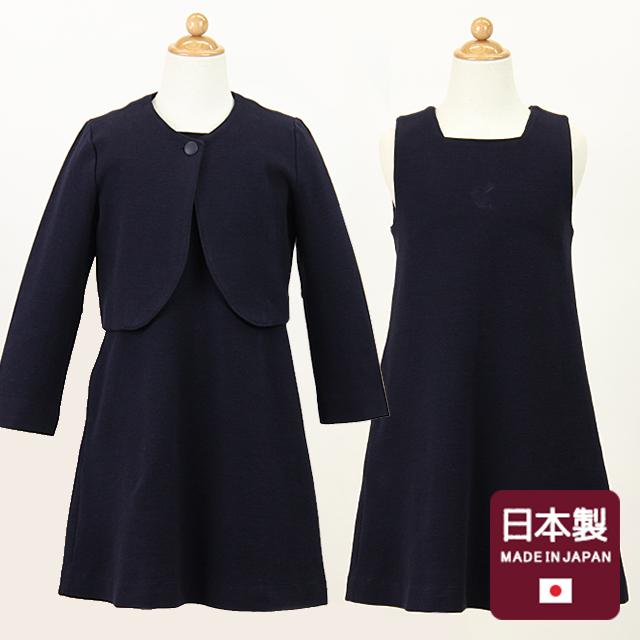 ポンチジャージ素材女児アンサンブル 紺 結婚式 発表会