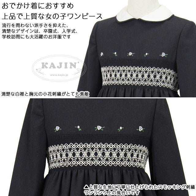 スモッキング刺繍が素敵な女児フォーマルワンピース「紺」【結婚式 発表会】