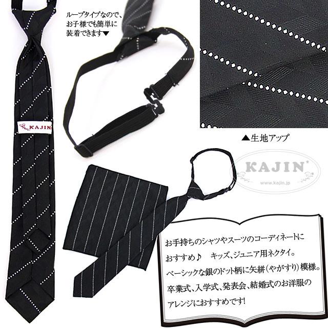 【KAJIN限定】子供用 ドット柄 フォーマルネクタイ&ポケットチーフ「黒」 ゆうパケット発送OK(1点のみ)