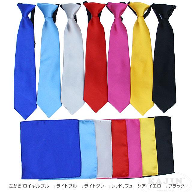 サテンカラーネクタイ&ポケットチーフセット 子ども用 ゆうパケット発送OK(1点のみ)