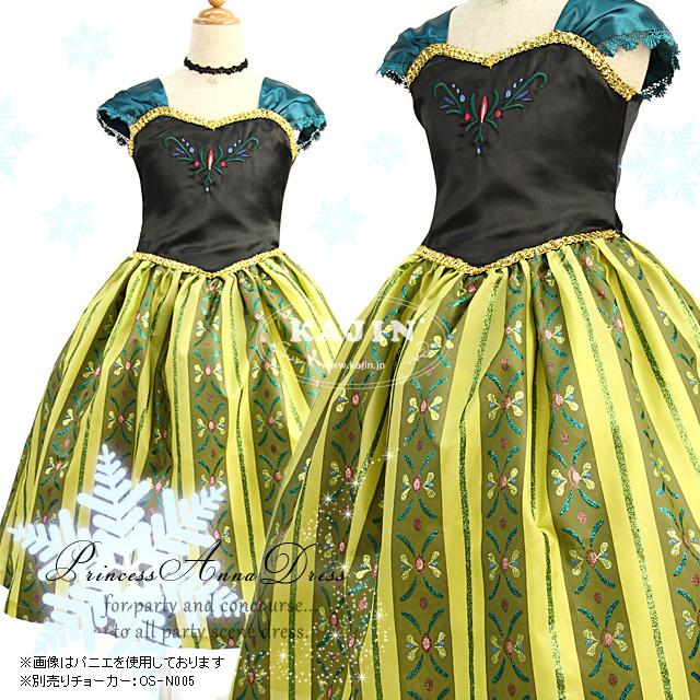 アナと雪の女王 アナ風 ワンピース ドレス「グリーン」