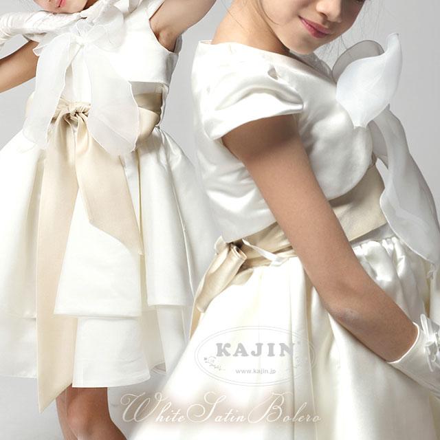 キッズ ジュニア ふんわりリボン付 半袖 高級サテンボレロ「ホワイト」