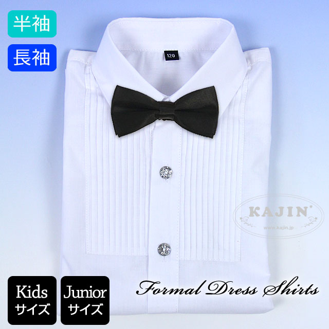 SALE (在庫限り)シャツカラーフォーマルドレスシャツと蝶ネクタイのセット(訳あり) キッズ ジュニア「ホワイト」