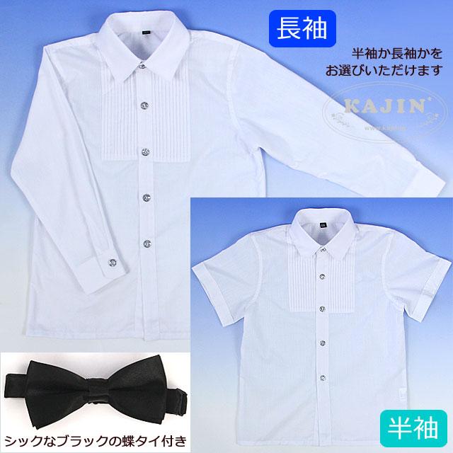 【在庫限り】シャツカラーフォーマルドレスシャツと蝶ネクタイのセット【訳あり】 キッズ ジュニア「ホワイト」