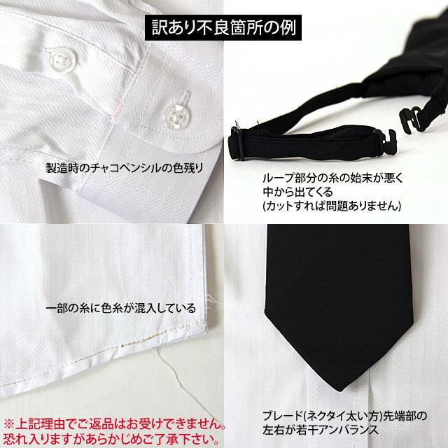 男の子フォーマルブラックネクタイ付きシャツ 訳あり アウトレット品