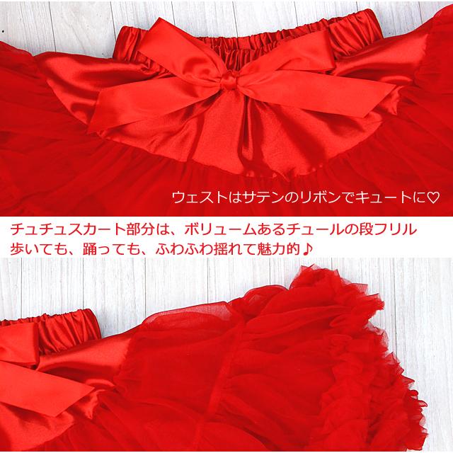キッズ あざやかな赤色が目をひくふわふわフリルたっぷりの3段フリルこどもチュチュスカート