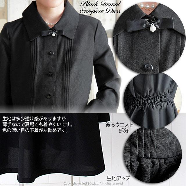 ブラックフォーマルワンピース「黒」 ジュニアサイズ 旧デザイン