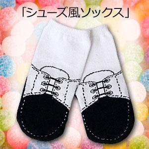 フォーマル靴風ベビーソックス