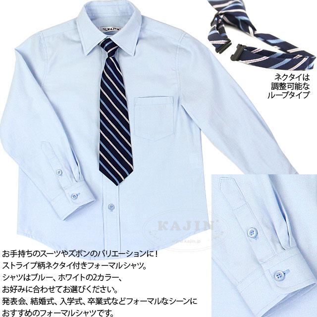 ネクタイおまけ 男の子フォーマルシャツ ホワイト サックスブルー 子供ワイシャツ