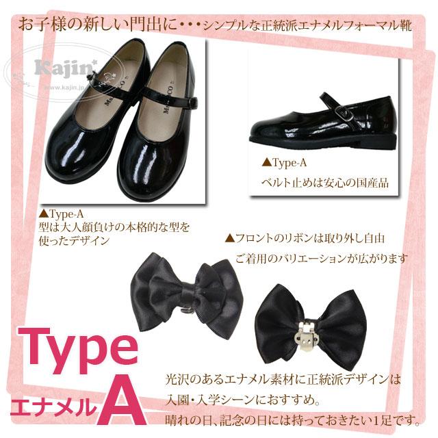 入園・入学におすすめ♪リボン取り外しOK!シンプルな正統派ストラップフォーマル靴「黒」