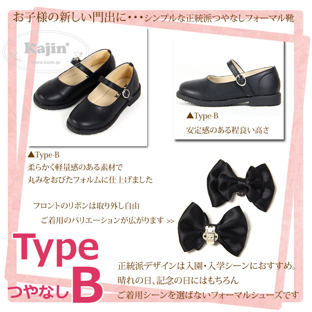 SALE (在庫限り)入園入学に♪リボン取外可シンプル正統派ストラップフォーマル靴「ブラック」