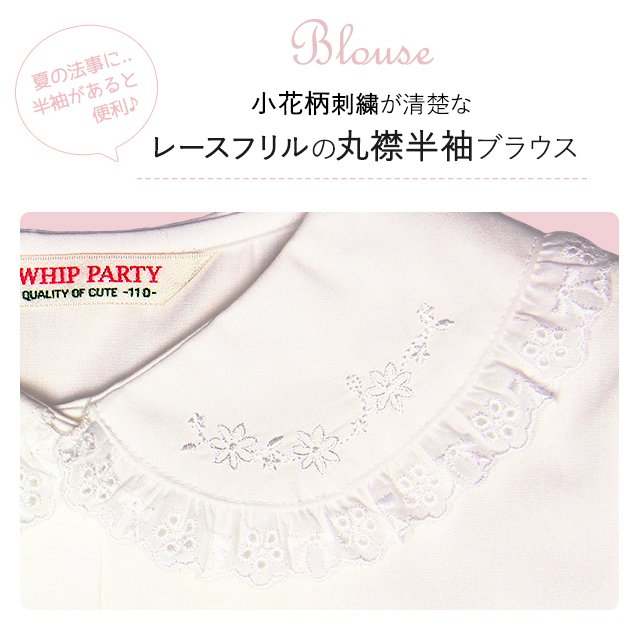 丸襟 半袖 白ブラウス レース 子供服 シンプル 夏 日本製 お花  小花柄 刺繍入り 女の子 パフスリーブ フリル 「ホワイト」ゆうパケット発送OK(2点まで)