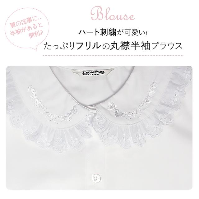 丸襟 半袖 白ブラウス レース 子供服 シンプル 夏 日本製 ハート 刺繍入り 女の子 フリル  「ホワイト」ゆうパケット発送OK(2点まで)