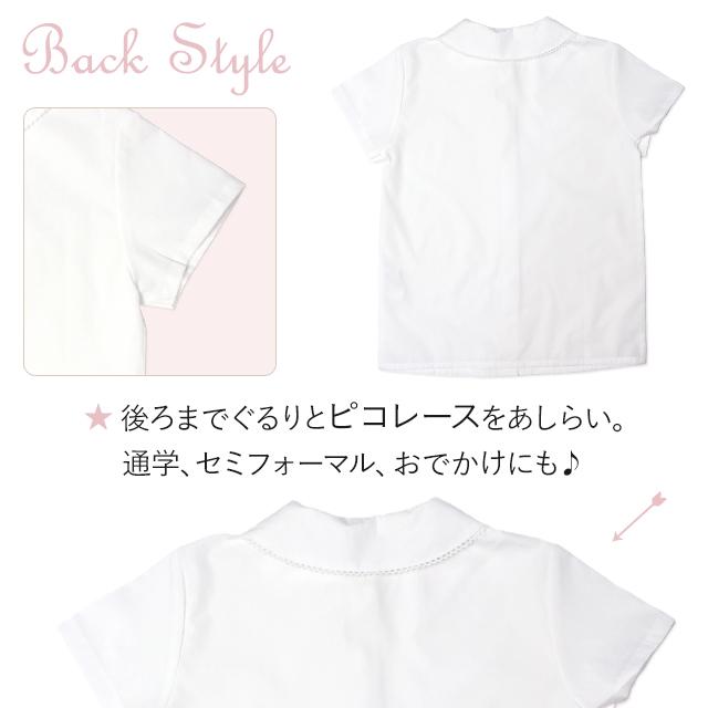 角衿 半袖 白ブラウス レース 子供服  シンプル 夏 日本製 ロゴ 刺繍入り 女の子 ベーシック 「ホワイト」ゆうパケット発送OK(2点まで)