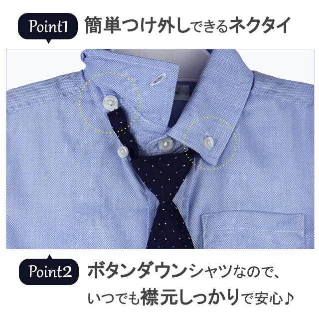 男の子 紺黒ネクタイ付き キッズフォーマル 子供服  シンプル 夏 ベーシック 無地半袖シャツ  「ホワイト」 「サックス」 青 白 ゆうパケット発送OK(1点まで)