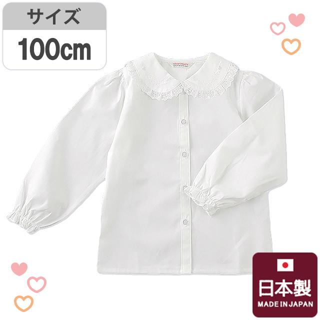 ハート刺繍とフリル襟がかわいい長袖コットンブラウス「オフホワイト」 ゆうパケット発送OK(1点のみ)