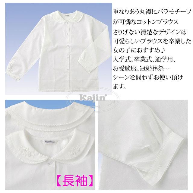 2枚襟とバラ飾りが可憐な長袖コットンブラウス「オフホワイト」 ゆうパケット発送OK(1点のみ)