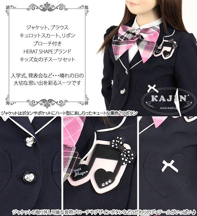 【在庫限り】キッズ キュートハートジャケット ガール スーツ セット「ネイビー」【HEART SHAPE】
